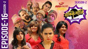 Sakkigoni | Comedy Serial | Season 2 | Episode-16 | Sagar, Hari, Priyana, Dipak , Kamalmani