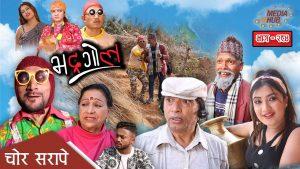 Bhadragol – Ep.-284 – March-26-2021 – Nepali Comedy