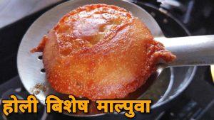 Holi Special Malpua In Nepali