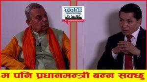 Janata Janna Chahanchhan with Mahantha Thakur