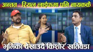 Kishor Khatiwada said that those who hypnotizing Lakshmi will be exposed