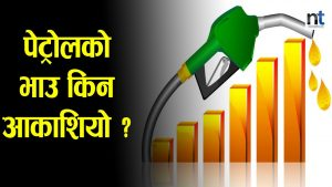 Even when the price of petrol reaches 121, the corporation suffers a loss
