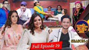 Mundre ko comedy club season 2 episode 29    Neeta Dhungana and Harihar Adhikari