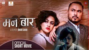 Man Bar – New Nepali Short Movie    Koshish Chhetri, Surakshya Panta