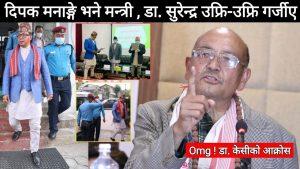 Dr. Surendra powerful speech about  Deepak Manange  Minister