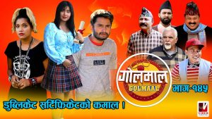 Golmaal Episode-145 Nepali Comedy   Vibes Creation