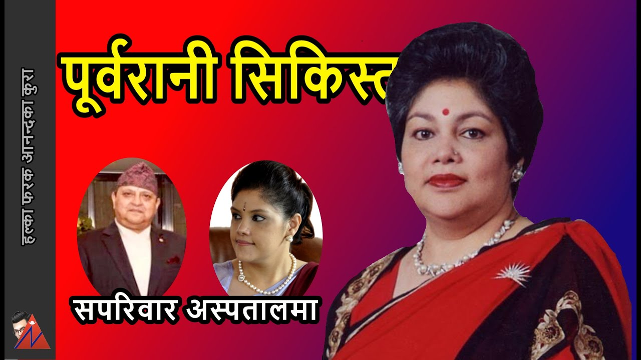 Plasma therapy also does not improve the complex health of  Ex-Queen of Nepal Komal Rajya Lakshmi Devi Shah