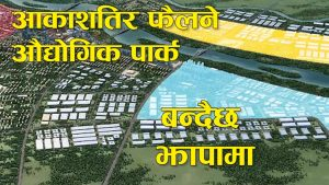 The first high-tech industrial park in Nepal
