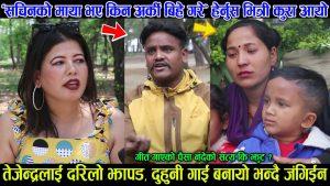 Sachin Pariyar father case with folk singer