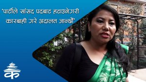 I will go to court if party takes action to remove MP from post: Ram Kumari Jhankri