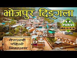 Bhojpur Dingla, travel vlog, first school of Nepal