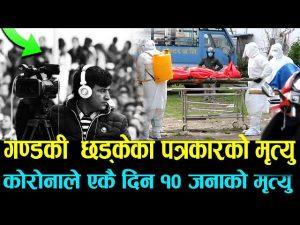 Gandaki Chhadke reporter death due to Coron & Sitution in Pokhara