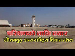 Gautam Buddha International Airport ready for Test Flight