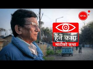 Herne Katha- Dr Bhampa Rai, royal surgeon living as refugee at Jhapa camp