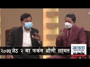 Janata Janna Chahanachha- CPN UML