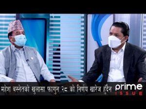 Mahesh Basnet at Janata Janna Chahanchha