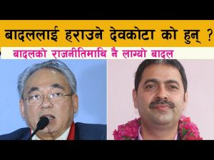 Dr. Devkota defeated Home Minister Ram Bahadur Thapa in, the election of the House of Representatives
