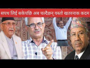 Advocate Bal Krishna Neupane critcizes Oli's Oath