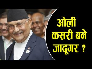 Prime Minister Oli's cleverness, taking a vote of confidence on April 10