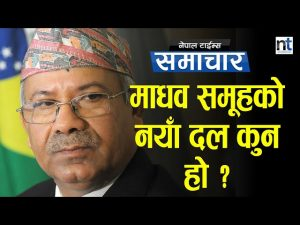 Madhav Nepal is preparing to open a new party