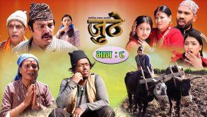 Nepali Serial Juthe  Episode 8 By Raju Poudel Marichman Shrestha