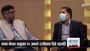 Janata Janna Chahanchhan with Guest: Raj Kishor Yadav