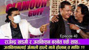 Rajendra Khadgi and Jaikishan Basnet together II GLAMOR GUFF