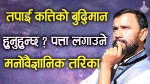 Dunning Kruger effect || Dr.Yogi Vikashananda