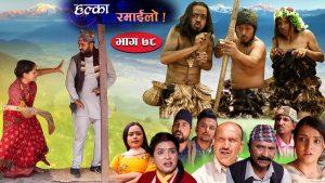 Halka Ramailo | Episode 78 | Balchhi Dhurbe, Raju Master