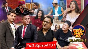 Mundre ko comedy club season 2 episode 31 Raja Rajendra Pokhrel & Subodh Gautam