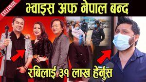 Voice Of Nepal closed! Ravi raised Rs 3.1 million in one week