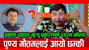 Punya Gautam received a dangerous threat