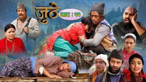 Nepali Serial Juthe  Episode 11 || May 26 -2021