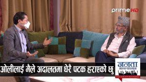Political talk with Purushottam Bhandari