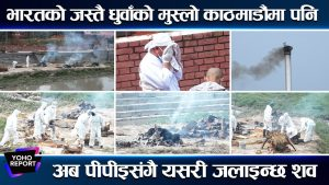 Frightening scene seen in Pashupati about number of corpses