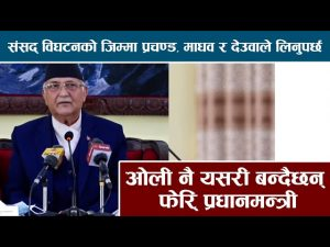 Pm Oli again going to be prime minister