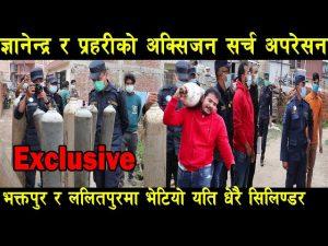 Gyanendra shahi oxygen cylinder collection