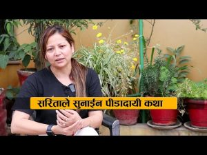 Sarita Lamichhane struggle story