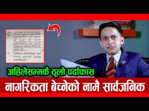 Hemant Sedhai accused of selling Nepali citizenship as the tour started