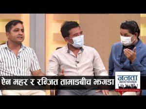 Fight between Yen Mahar & Ranjit Tamang- Janata Janna Chahancha
