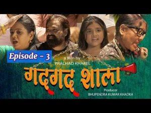 Gadgad Sala – Nepali Series – Episode 3