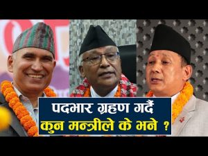 New set of Ministers in Nepal, 5 ministers to run the country