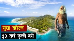 Unbelievable life story of Brendon Grimshaw   Moyenne Island