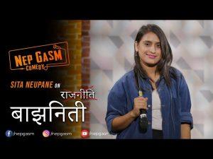 Stand Up comedy- Sita Neupane -Rajniti