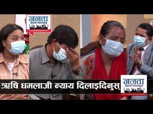 Sabita Bhandari murder case, family reveals the truth