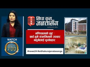 Sidha Kura Janata Sanga – Episode 700