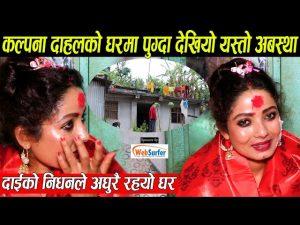 Visit to Kalpana  Dahal's house, Dohori Champion