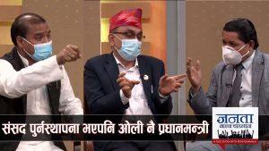 Janata Janna Chahanchhan with  Pramod Sah & Krishna Bhakta Pokhrel