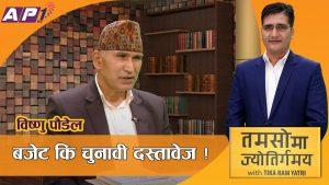 Political talk with Bishnu Paudel, Finance Minister