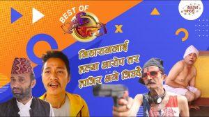 Ulto Sulto |Nepali Comedy|| Media Hub Official